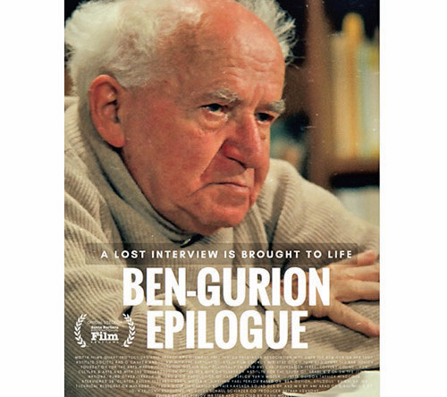 Beth Aaron and Rinat Yisrael Screen of 'Ben Gurion: Epilogue'